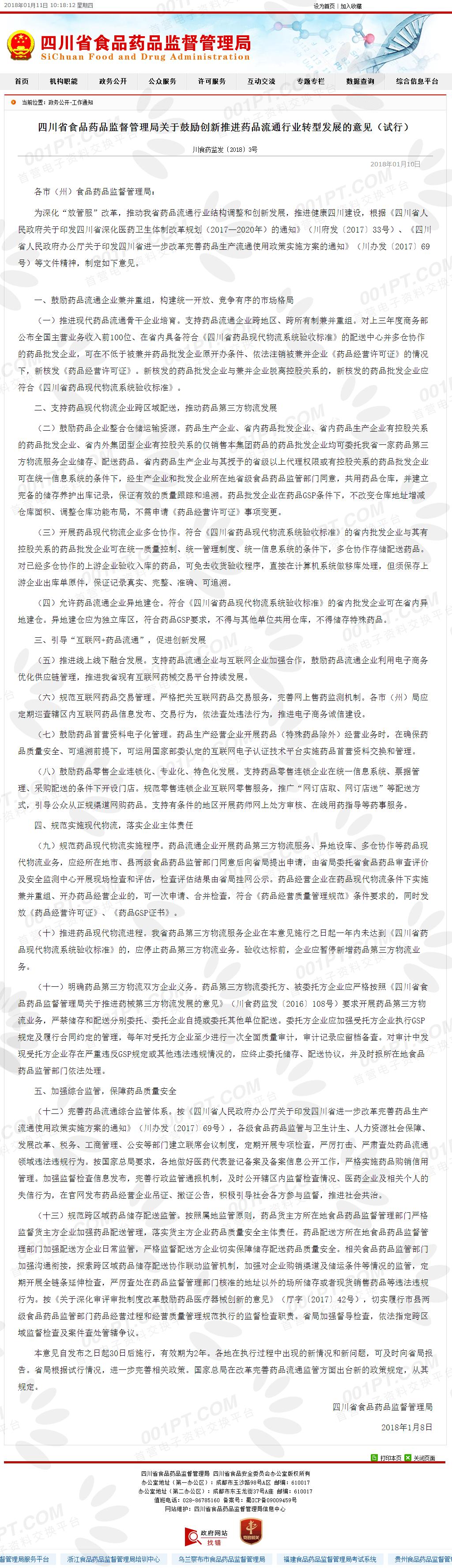 四川.png