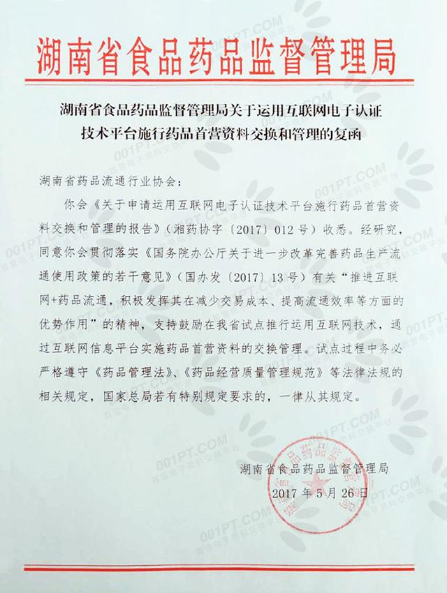 湖南省.jpg