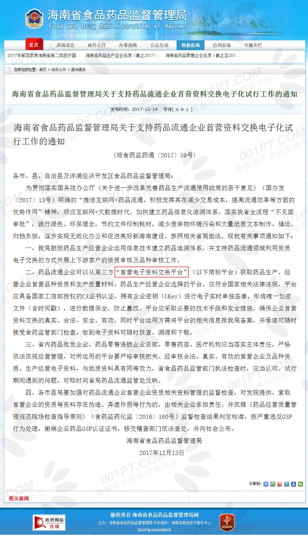 海南省.png