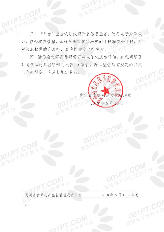 贵州省局批文2.jpg