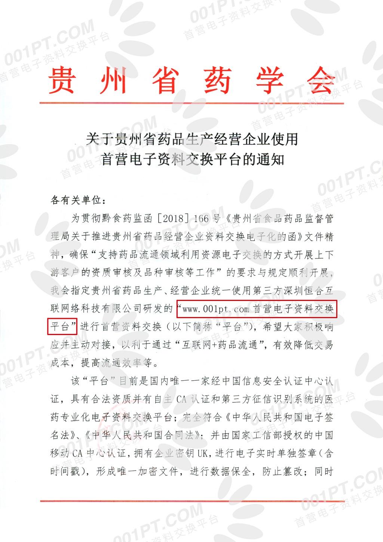 贵州药学会批文1.jpg