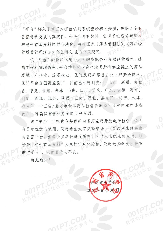 贵州药学会批文2.jpg
